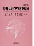現代地方財政論 3訂版