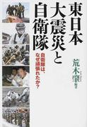 東日本大震災と自衛隊 自衛隊はなぜ頑張れたか?