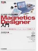 インダクタ/トランスの解析Magnetics Designer入門 スイッチング電源設計をシミュレーションで効率アップ