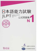 日本語能力試験公式問題集N1