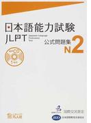 日本語能力試験公式問題集N2