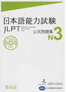 日本語能力試験公式問題集N3