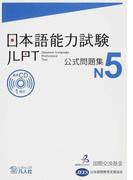 日本語能力試験公式問題集N5