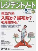 レジデントノート プライマリケアと救急を中心とした総合誌 Vol.14−No.3(2012−5) 救急外来入院か?帰宅か?を見極める!
