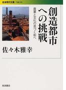 創造都市への挑戦 産業と文化の息づく街へ (岩波現代文庫 社会)(岩波現代文庫)