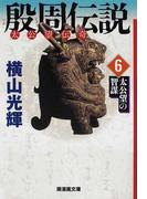 殷周伝説 太公望伝奇 6 太公望の智謀 (潮漫画文庫)(潮漫画文庫)