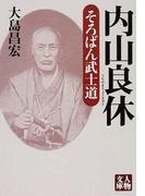 内山良休 そろばん武士道 (人物文庫)(人物文庫)