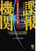 諜報機関 あなたの知らない凄い世界 CIA、MI6、モサド、そして北朝鮮…工作員の任務と実態に迫る本 (KAWADE夢文庫)(KAWADE夢文庫)
