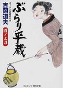 ぶらり平蔵 書下ろし長編時代小説 13 霞ノ太刀
