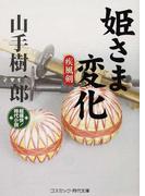 姫さま変化 疾風剣 超痛快!時代小説