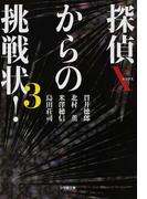 探偵Xからの挑戦状! 3 (小学館文庫)(小学館文庫)