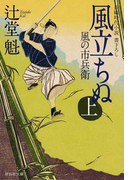 風立ちぬ 長編時代小説書下ろし 上 (祥伝社文庫 風の市兵衛)(祥伝社文庫)