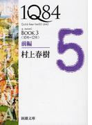 1Q84 a novel BOOK3前編 10月−12月 (新潮文庫)(新潮文庫)
