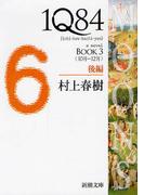 1Q84 a novel BOOK3後編 10月−12月 (新潮文庫)(新潮文庫)