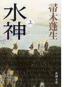 水神 上 (新潮文庫)(新潮文庫)