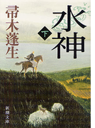 水神 下 (新潮文庫)(新潮文庫)