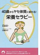 40歳からヤセ体質に変わる!「栄養セラピー」 (青春文庫)(青春文庫)