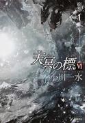 天冥の標 6PART1 宿怨 PART1 (ハヤカワ文庫 JA)(ハヤカワ文庫 JA)
