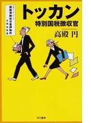 トッカン 特別国税徴収官 (ハヤカワ文庫 JA 「トッカン」シリーズ)(ハヤカワ文庫 JA)
