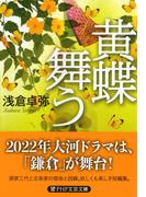 黄蝶舞う (PHP文芸文庫)(PHP文芸文庫)