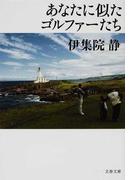 あなたに似たゴルファーたち (文春文庫)(文春文庫)