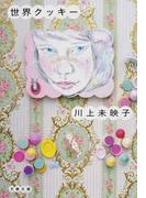 世界クッキー (文春文庫)(文春文庫)