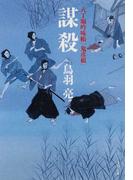謀殺 (文春文庫 八丁堀吟味帳「鬼彦組」)(文春文庫)