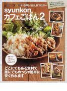 syunkonカフェごはん 2 (e‐MOOK)(e‐MOOK)
