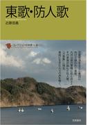 コレクション日本歌人選 022 東歌・防人歌
