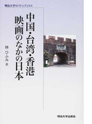 中国・台湾・香港映画のなかの日本 (明治大学リバティブックス)