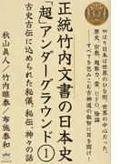 正統竹内文書の日本史「超」アンダーグラウンド 1 古史古伝に込められた秘儀、秘伝、神々の話