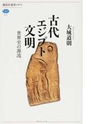 古代エジプト文明 世界史の源流 (講談社選書メチエ)(講談社選書メチエ)