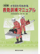 イラストでわかる救助訓練マニュアル 3訂版