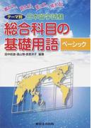 テーマ別日本留学試験総合科目の基礎用語 書いて、読んで、使って、覚える! 2訂版 ベーシック