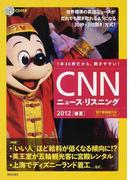 CNNニュース・リスニング 1本30秒だから、聞きやすい! 2012春夏 英王室が五輪観光客に宮殿レンタル