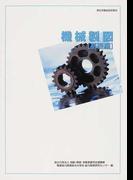 機械製図 改定3版 基礎編 (職業訓練教材 厚生労働省認定教材)