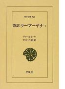 新訳ラーマーヤナ 1 (東洋文庫)(東洋文庫)