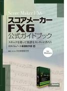 スコアメーカーFX6公式ガイドブック スキャナを使って楽譜をカンタンに作ろう for Windows