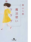 魔法使いクラブ (幻冬舎文庫)(幻冬舎文庫)