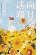 向日葵の迷路 (幻冬舎文庫)(幻冬舎文庫)