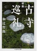 初版古寺巡礼 (ちくま学芸文庫)(ちくま学芸文庫)