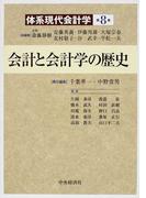 体系現代会計学 第8巻 会計と会計学の歴史
