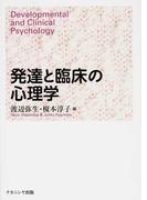発達と臨床の心理学