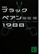 ブラックペアン1988 新装版 (講談社文庫)