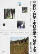 森林・林業・木材産業の将来予測 データ・理論・シミュレーション 改訂
