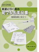実習に行く前の覚える医薬品集 服薬指導に役立つ 2012年版