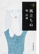 風立ちぬ (ハルキ文庫 280円文庫)(ハルキ文庫)