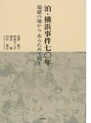 泊・横浜事件七〇年 端緒の地からあらためて問う