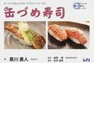 缶づめ寿司 (ビーナイスのレシピカードブック)