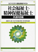 社会福祉士・精神保健福祉士 共通科目編 (MINERVA福祉資格テキスト)